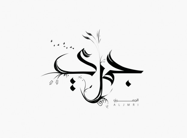 al_jamri_Arabic_Calligraphy_By_one-bh